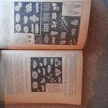 """Бутейкис """"Технология приготовления мучных кондитерских изделий"""" 1976р., фото №5"""