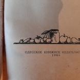 """Кравцов """"Домашнее консервирование и хранение пищевых продуктов"""" 1963р., фото №3"""