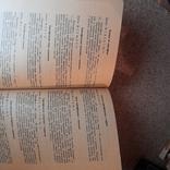 """Губа """"Диетическое питание и кулинария в домашних условиях"""" 1992р., фото №4"""