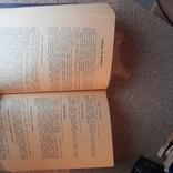 """Губа """"Диетическое питание и кулинария в домашних условиях"""" 1992р., фото №5"""