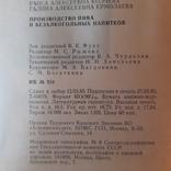 """Колчева """"Производство пива и безалкогольных напитков"""" 1985р. (без титулки), фото №3"""