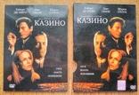 "DVD фильм ""Казино"" Мартин Скорсезе 1995 год, фото №4"
