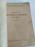 Книга о вкусной и здоровой пище 1945, фото №5