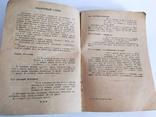Книга о вкусной и здоровой пище 1945, фото №7