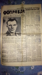 Газета Правда 29 марта 1968 г. гибель Гагарина, фото №2