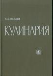 Кулинария. А.А.Маслов., фото №2