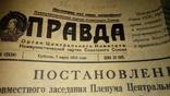 Газета Правда 7 марта 1953 г. смерть Сталина, фото №3