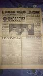 Газета Известия за 19 января 1969 г . приземление Союза-4, фото №2