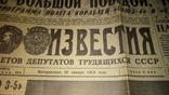 Газета Известия за 19 января 1969 г . приземление Союза-4, фото №3