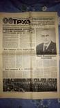Газета ТРУД за 13 ноября 1982 г. избрание Андропова, фото №2