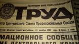 Газета ТРУД за 13 ноября 1982 г. избрание Андропова, фото №3