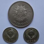Лот монет СРСР, 3шт, фото №3