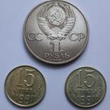 Лот монет СРСР, 3шт, фото №2