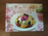 Коллекция лучших рецептов, фото №2