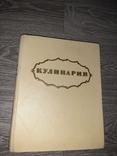 Кулинария 1959г книга о вкусной и здоровой пище, фото №2