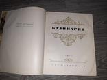Кулинария 1959г книга о вкусной и здоровой пище, фото №3