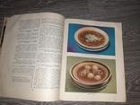 Кулинария 1959г книга о вкусной и здоровой пище, фото №5