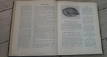 Раритетная Книга о вкусной и полезной пище, 1954г, фото №7