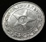 Рубль 1921 А.Г, фото №5