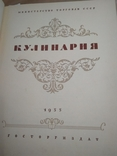 Кулинария Госторгиздат 1955 г., фото №2