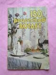 150 рецептов котлет 1990р, фото №2
