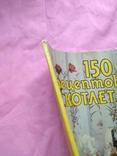 150 рецептов котлет 1990р, фото №3