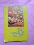 150 рецептов котлет 1990р, фото №4