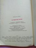 150 рецептов котлет 1990р, фото №5