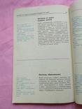 150 рецептов котлет 1990р, фото №7