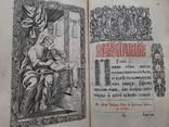 Евангелие 1854 г., фото №11