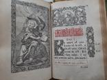 Евангелие 1854 г., фото №13