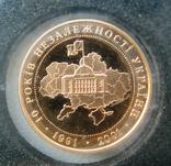 10 гривен 2001 г. 10 лет Независимости Украины Золото (Пруф), фото №3