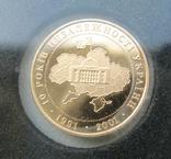 10 гривен 2001 г. 10 лет Независимости Украины Золото (Пруф), фото №4