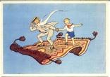 Открытка СССР сказка Старик Хоттабыч. 1955 г. Худ. Г.Вальк, фото №2