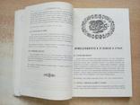"""""""Секреты русской кухни""""., фото №7"""