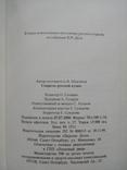 """""""Секреты русской кухни""""., фото №9"""