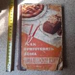 Как приготовить дома кондитерские изделия 1959р., фото №2