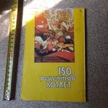 150 рецептов котлет 1990р., фото №5