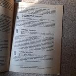100 рецептов быстрой кулинарии 1993р., фото №4