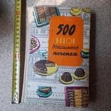 500 видов домашнего печенья 1969р., фото №2