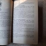500 видов домашнего печенья 1969р., фото №4