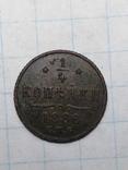 1/4 копейки 1886 год с. п. б, фото №2