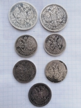 Монеты Николая 2 (серебро) 7 шт, фото №3