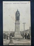 Открытка Бердянск памятник Александра второго, фото №2