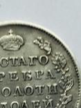 Монета полтина, фото №13
