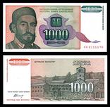 Югославия 1000 динар 1994 года (0921-2), фото №2