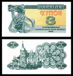 Україна, купон на 3 карбованця 1991 року (0921-2), фото №2
