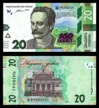 Украина, 20 гривен 2016 года. 160 років від дня народження І.Франка (0921-2), фото №2