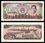 Камбоджа, 50 Риэль 1992 года (0921-2), фото №2