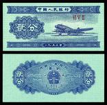 Китай, 2 фень 1953 года (0921-2), фото №2